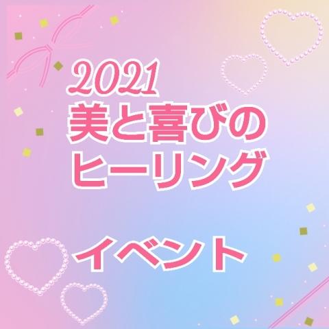 💫『2021美と喜びのヒーリング』イベント開催💫